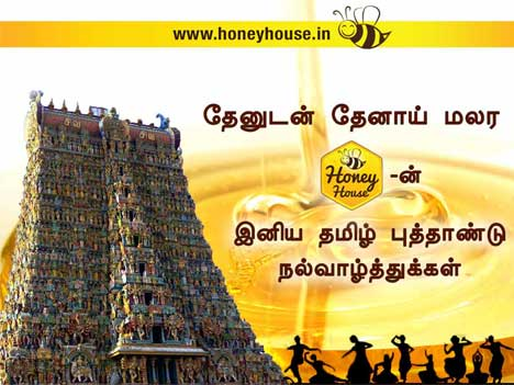 tamil-new-year-honey-house-2016